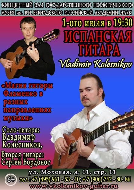 Испанскую Гитарную Музыку